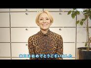 『STAND BY ME ドラえもん 2』夏木マリ 寿メッセージ
