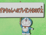 Shizuka-chan's Present is Nobita