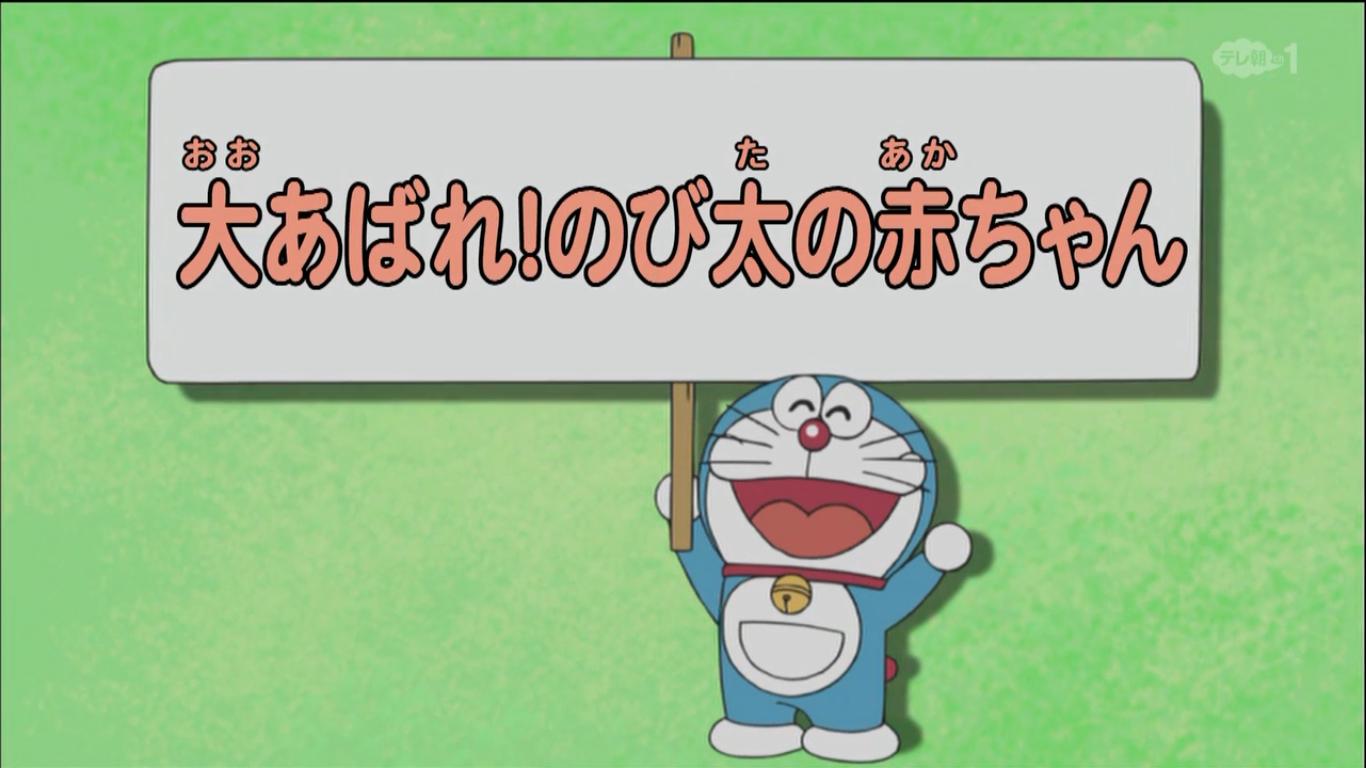 Big Rampage! Nobita's Baby
