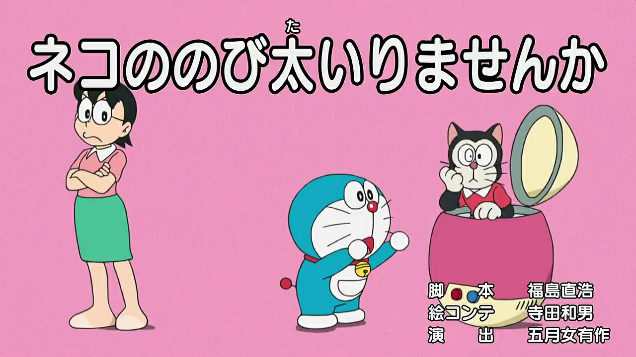 Aren't You Nobita, the Cat?/Remade