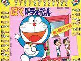 Boku Doraemon