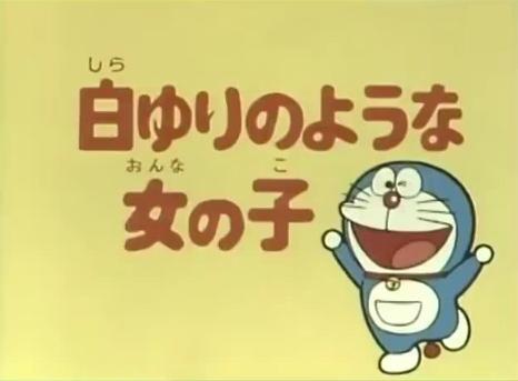 A Girl Like White Lily/1979 Anime