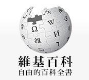 维基百科,自由的百科全书.jpg