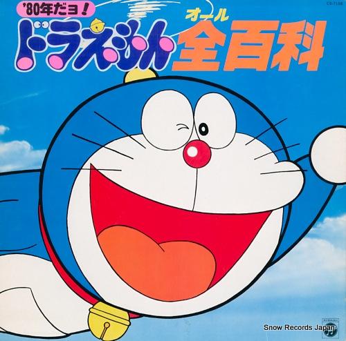 Doraemon Shiritori Song
