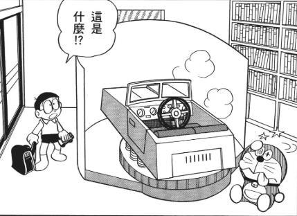 仿真遙控車