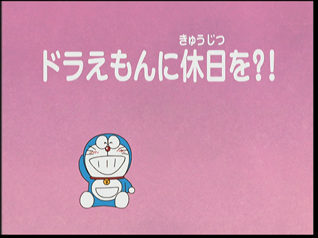 Doraemon Takes a Day Off!!/1979 Anime/Remade