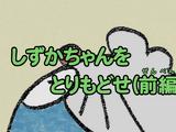 Winning Back Shizuka-chan (Part 1)