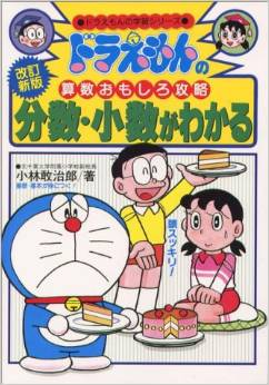 List of Doraemon Illustrators