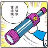 偷窺望遠鏡