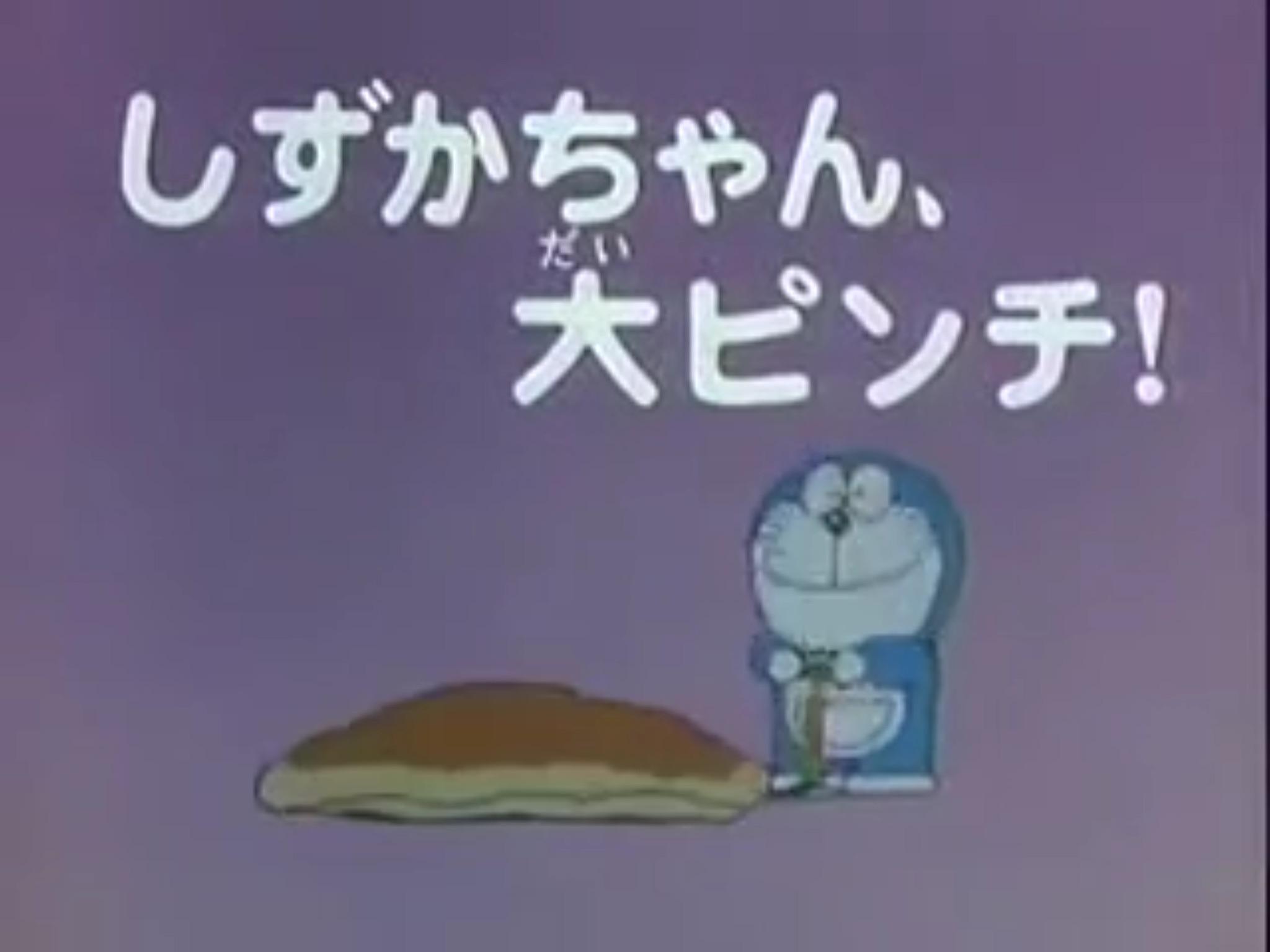Big Pinch, Shizuka-chan!