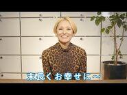 『STAND BY ME ドラえもん 2』夏木マリ 寿メッセージ Short ver.