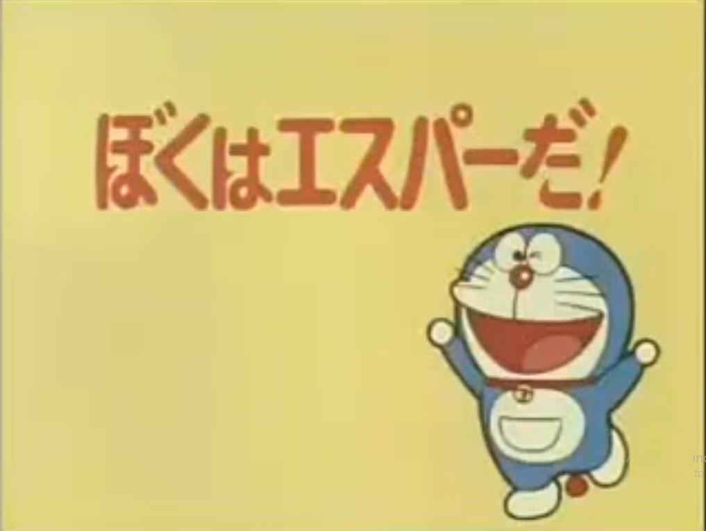 Esper Suneo/1979 Anime