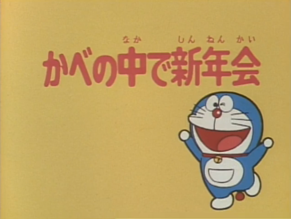 The New Year's Party in the Wallpaper/1979 Anime