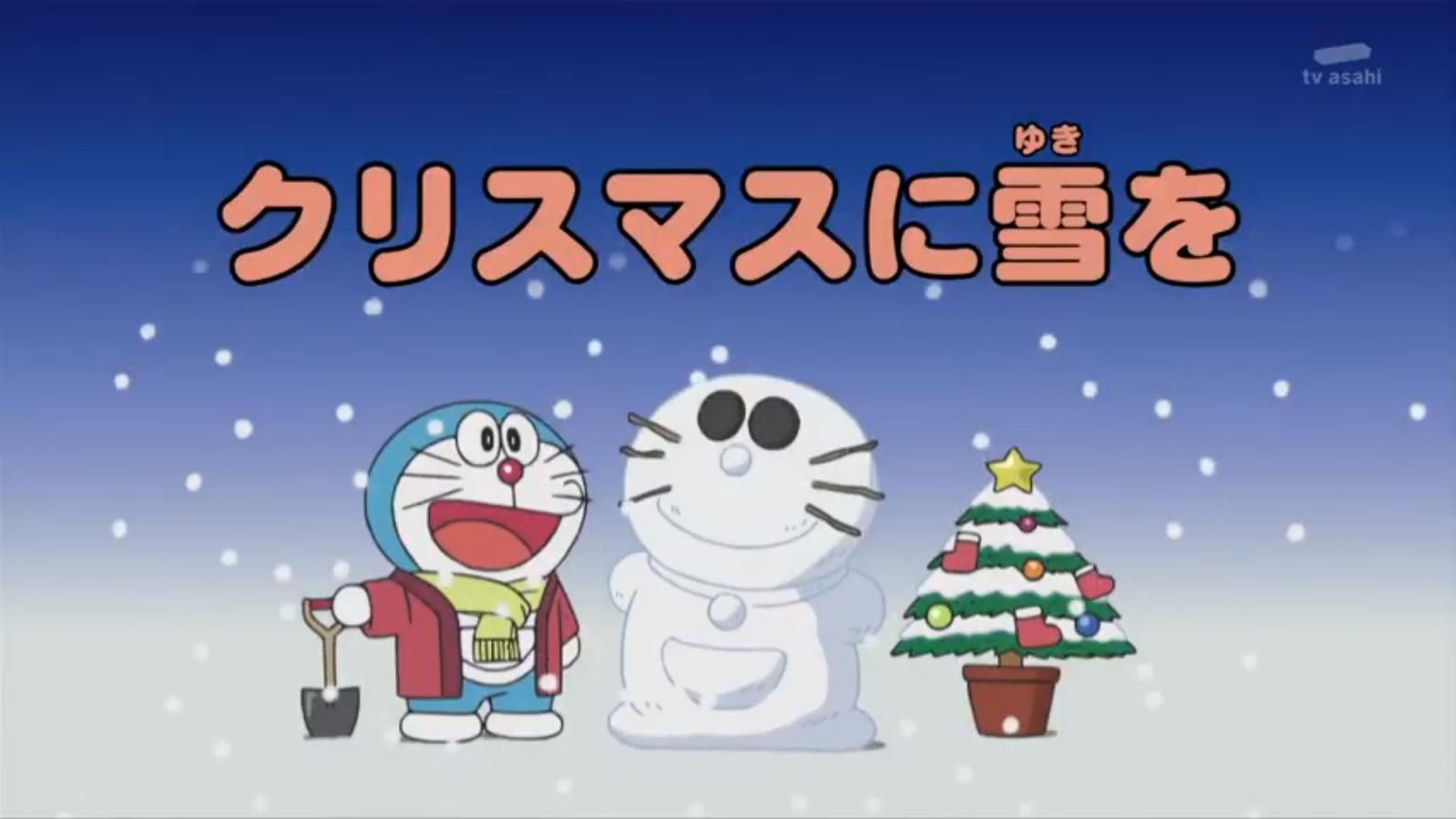A Snow in March/2005 Anime