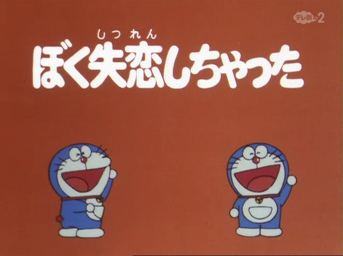 Doraemon, In Love/1979 Anime