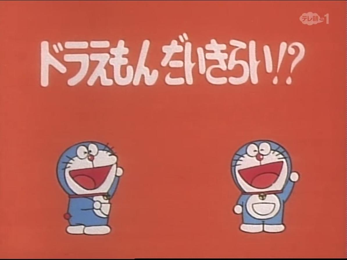 I Hate Doraemon!?
