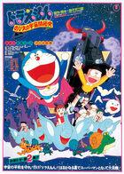 Doraemon1981.jpg