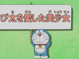 A Beautiful Girl that Nobita Loved