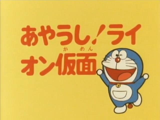 Ayaushi! Lion Mask/1979 Anime