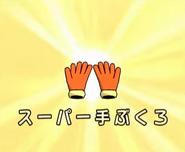 Super GlovesWii