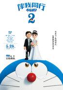 哆啦A梦:伴我同行 2 大陆海报