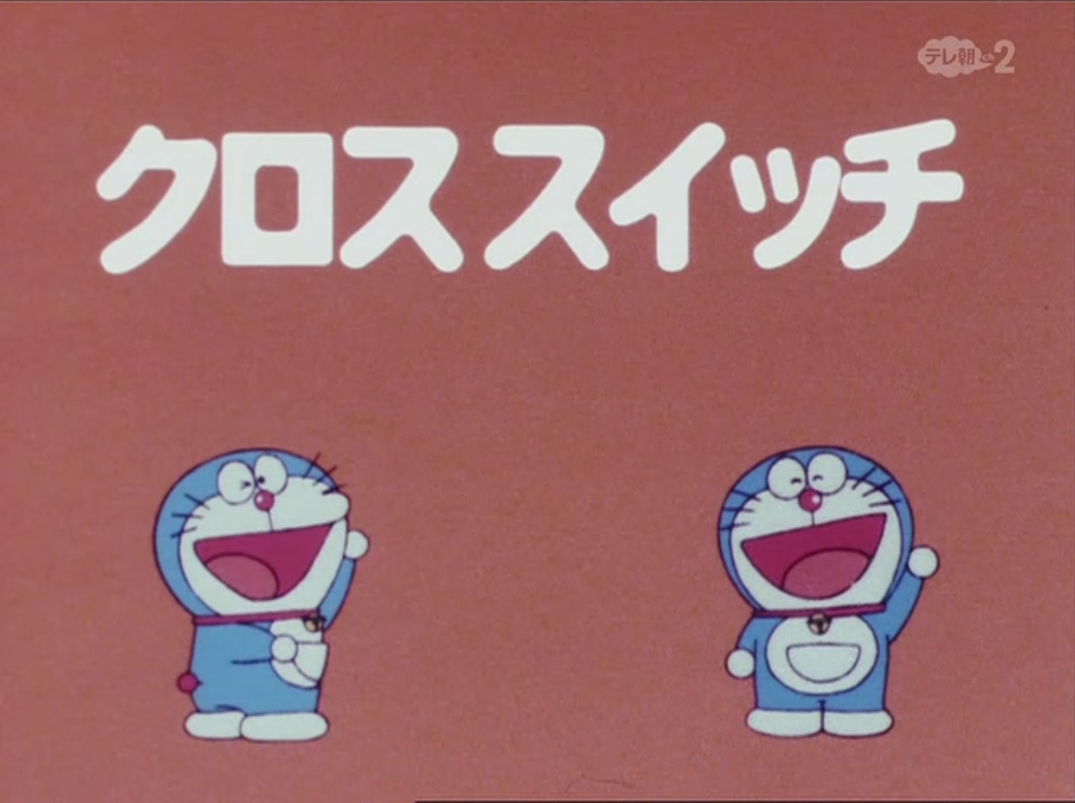 This Road, That Road, and The Easy Road/1979 Anime