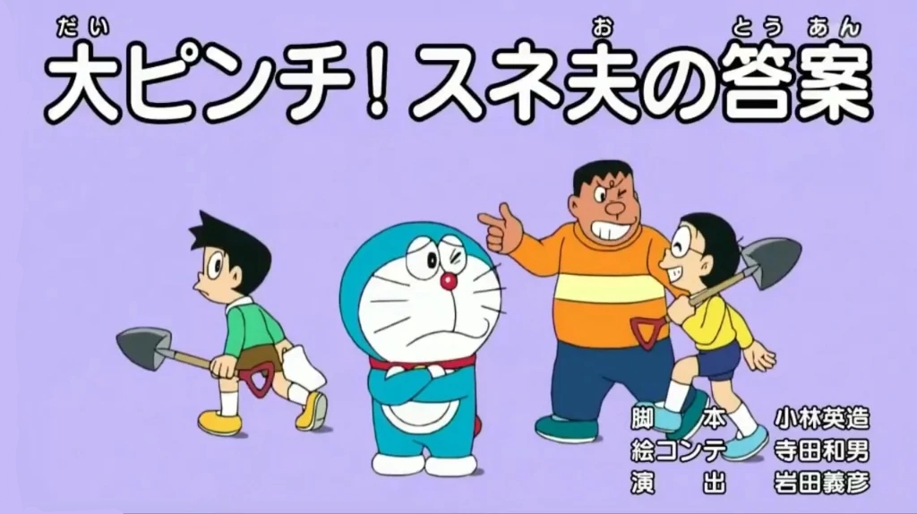 Big Trouble! Suneo's Test Result/2005 Anime/Remade