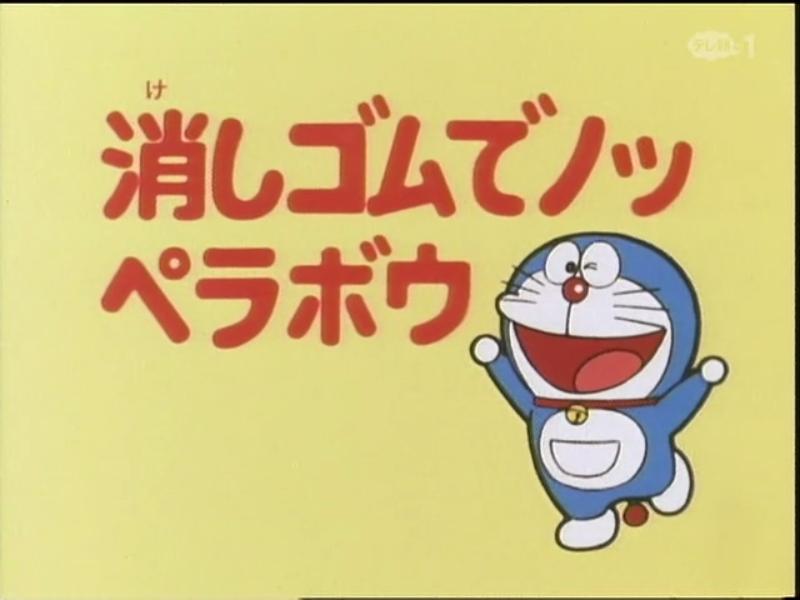 Becoming Faceless with an Eraser/1979 Anime