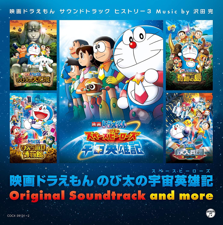 Doraemon Sound Track History 3