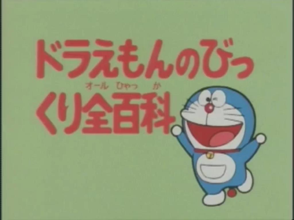 Doraemon's Surprised All Encyclopedia