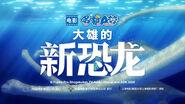 哆啦A梦50周年纪念作品《哆啦A梦:大雄的新恐龙》定档12月11日