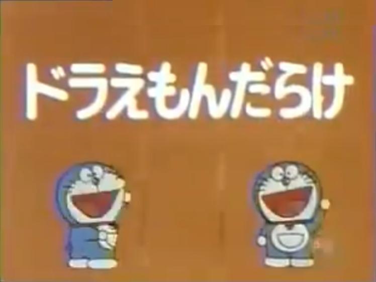 Doraemon's Everywhere/1979 Anime