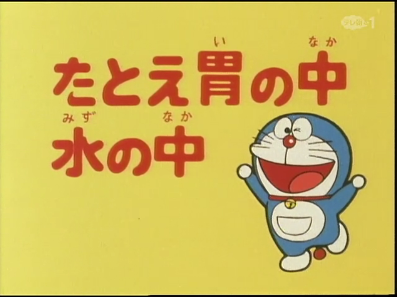 Even Though It's Inside the Stomach Acid/1979 Anime