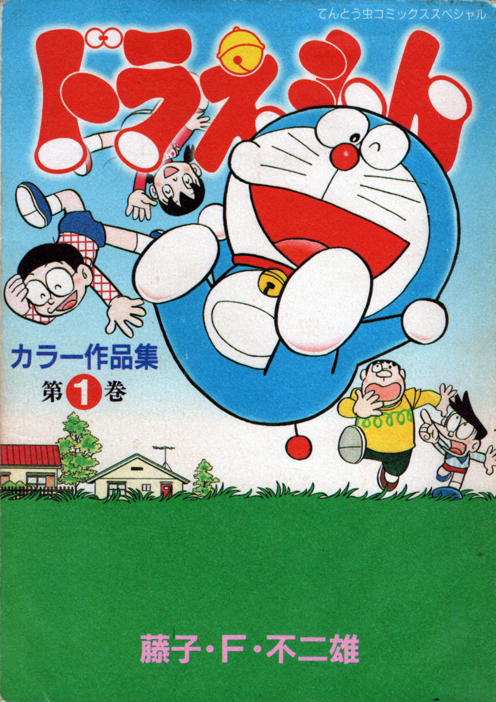 Doraemon Color Works