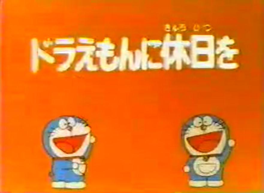 Doraemon Takes a Day Off!!/1979 Anime/Original