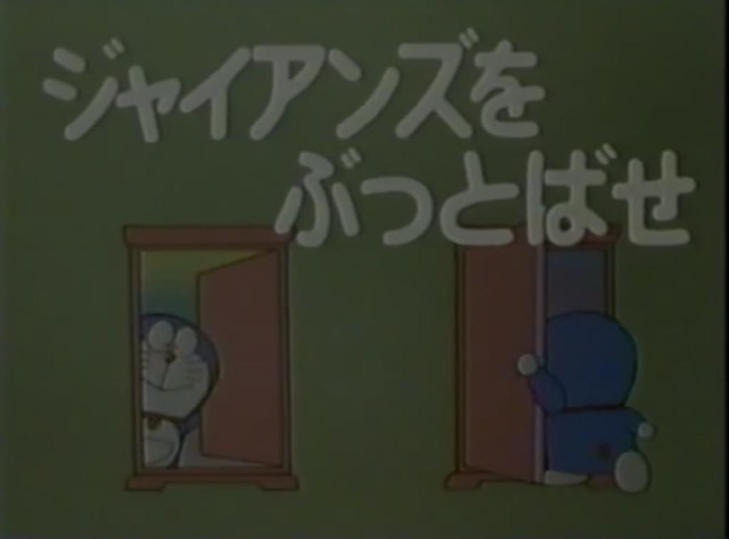 Facing the Gians/1979 Anime
