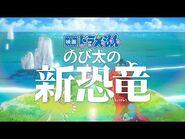 『映画ドラえもん のび太の新恐竜』予告編【2020年8月7日(金) 公開】