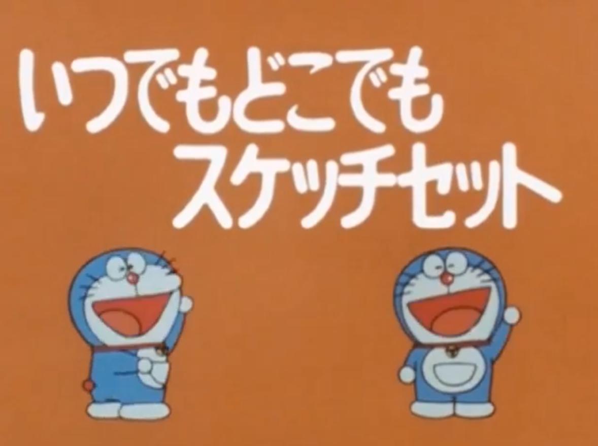 Anytime Anywhere Sketch Set/1979 Anime