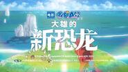 《哆啦A梦:大雄的新恐龙》曝终极预告,12月11日上映