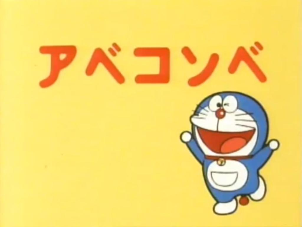 Abekonbe Riot/1979 Anime