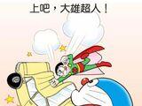 上吧,大雄超人!