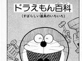 Doraemon Encyclopedia