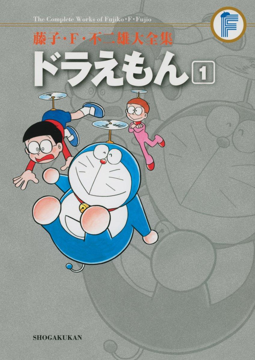 The Complete Works of Fujiko F. Fujio