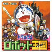 DoraemonRobotKingdomCoverIcon