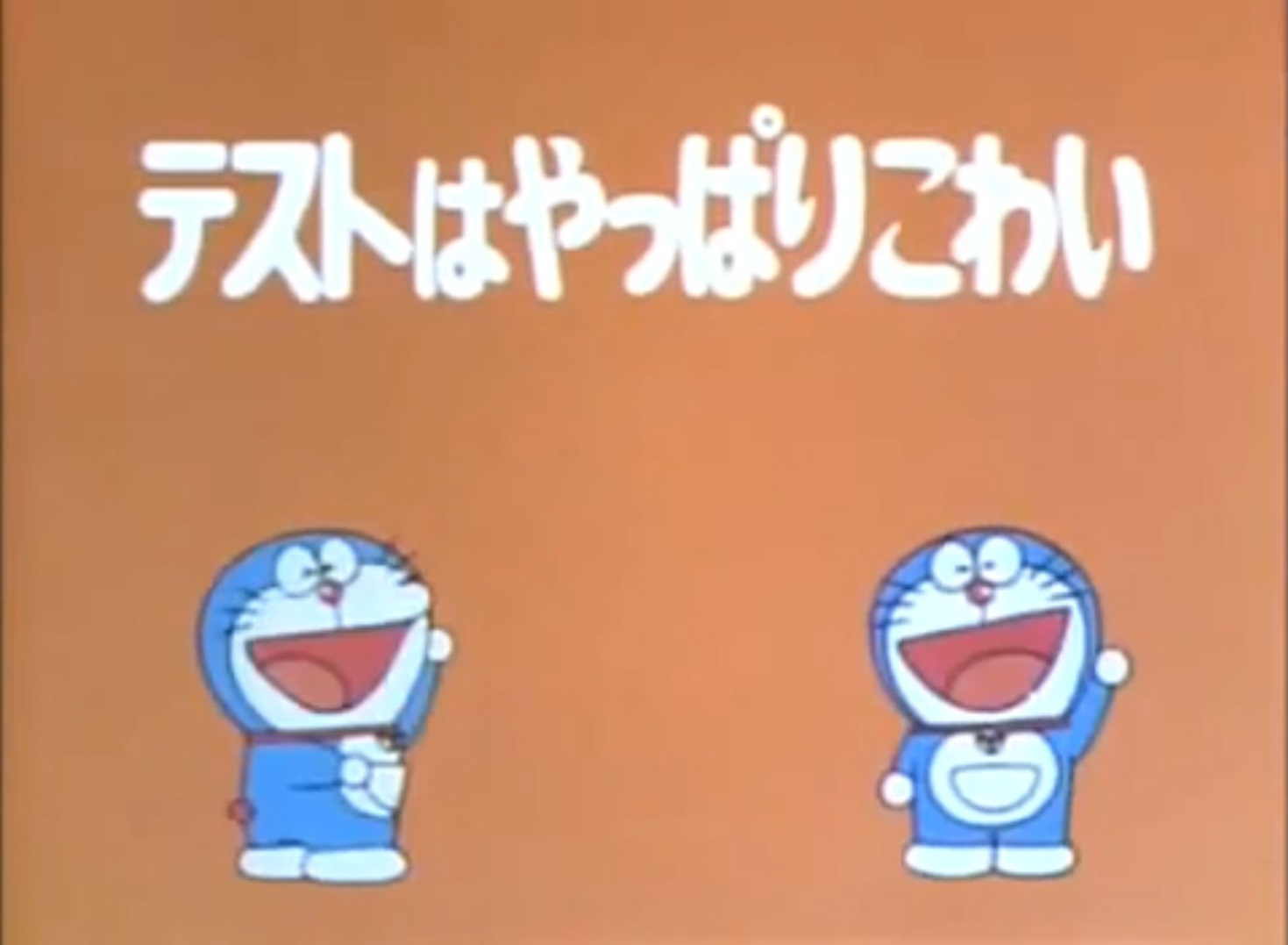 Big Trouble! Suneo's Test Result/1979 Anime
