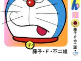 Doraemon (manga)