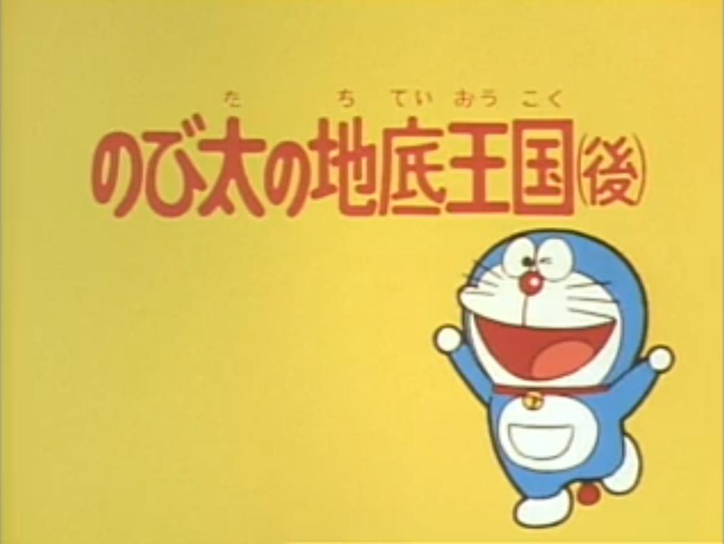 Nobita's Underground Country/1979 Anime: Part 2
