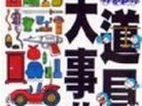 哆啦A夢道具大事典