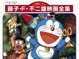 Doraemon: La aventura de Nobita en la Ciudad de cuerda
