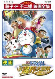 Doraemon La nueva gran aventura de Nobita en el infierno - Los siete magos.jpg